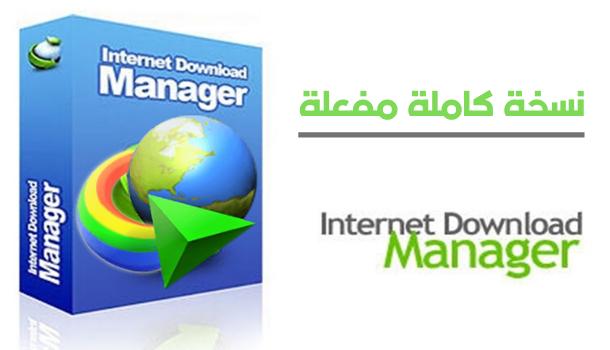 تحميل برنامج إنترنت داونلود مانجر Internet Download Manager مفعل مدى الحياة