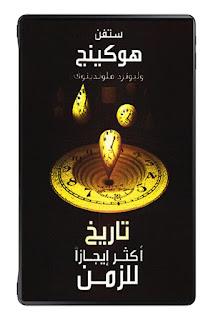كتاب تاريخ أكثر إيجازا للزمن