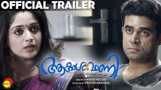 Aakashvani _ Official Trailer HD _ Kavya Madhavan _ Vijay Babu