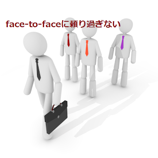 face-to-faceに頼り過ぎない