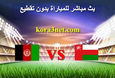 مباراة عمان وافغانستان