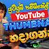 YouTube Thumbnail නිර්මාණය කරනු ලැබේ - Post number - 0373