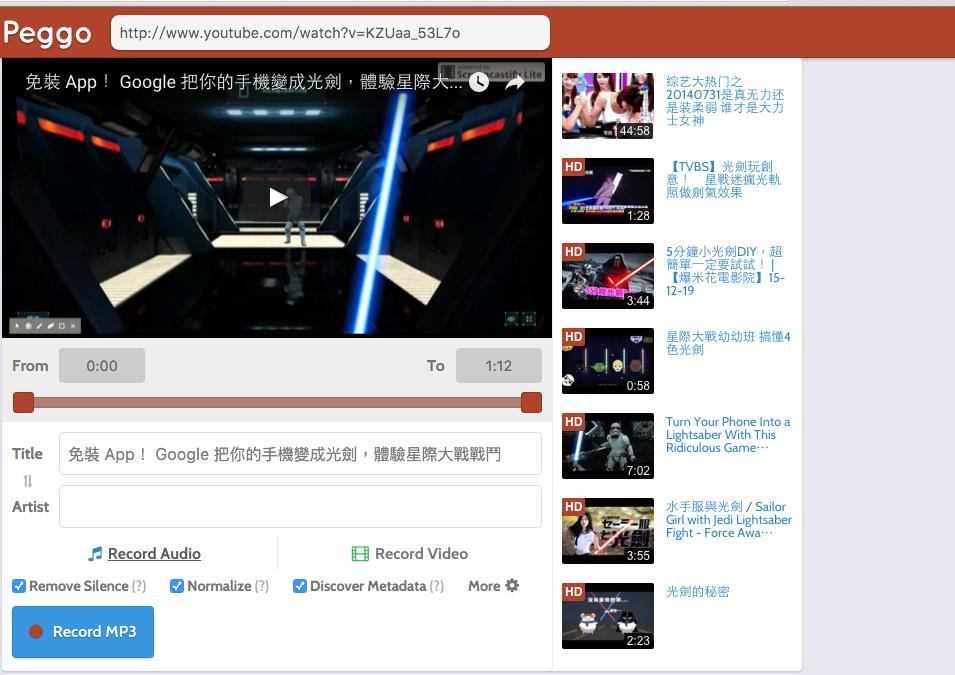 YouTube 影片轉檔下載 MP4 MP3 免安裝免費工具