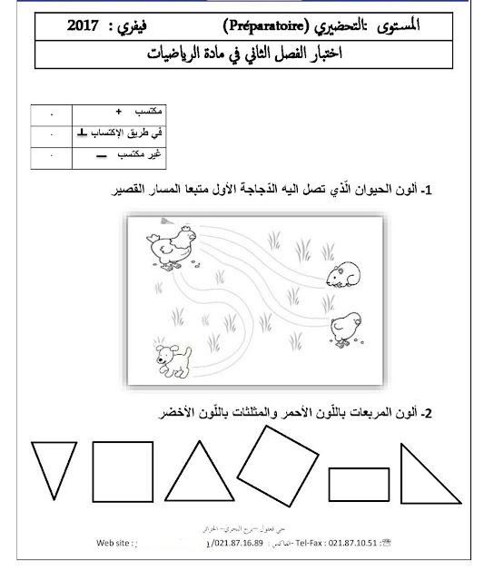 نماذج اختبارات مادة الرياضيات الفصل الثاني قسم التحضيري