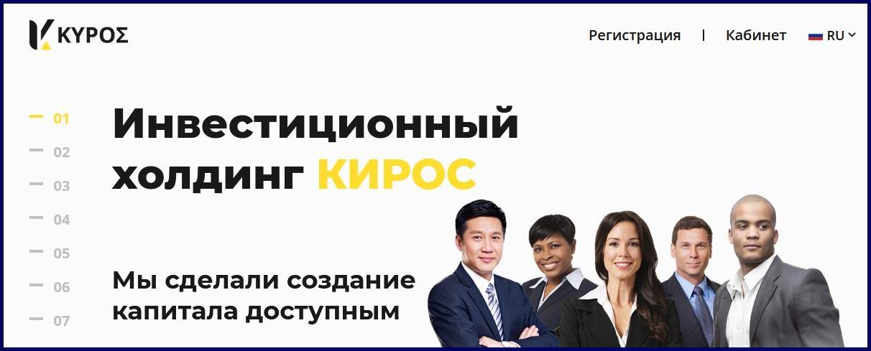 Мошеннический сайт kyros.team – Отзывы, развод, платит или лохотрон? Мошенники