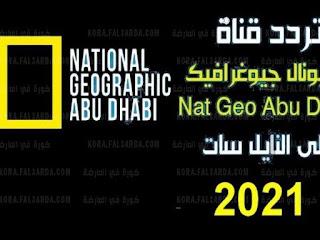 قناة ناشيونال جيوغرافيك أبوظبي