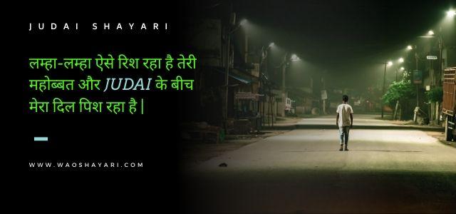 judai ki shayari hindi mein