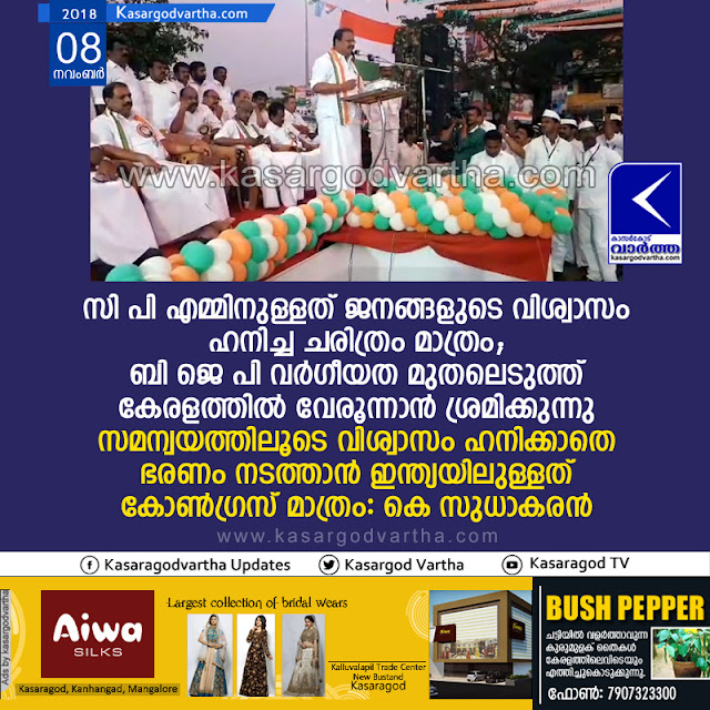 K Sudhakaran against CPM and BJP, Kasaragod, Congress, News, Top-Headlines, UDF, K Sudhakaran.
