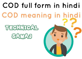 cod available meaning in hindi cod full form in hindi cod full form in chemistry cod full form army cod full form in police department cod full form in company cod full form in civil engineering