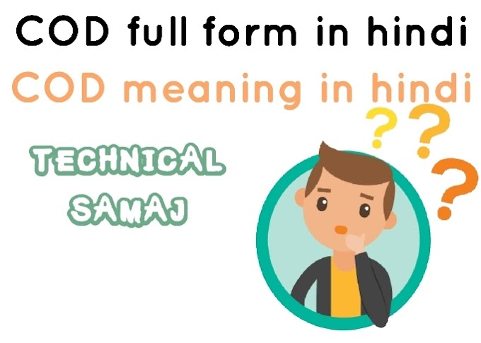 cod meaning in hindi   cod फुल फॉर्म