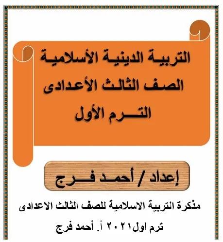 مذكرة دين اسلامى ثالثة اعدادى ترم اول 2021