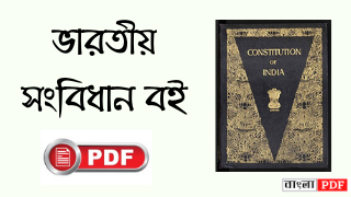 Indian Polity & Constitution Book in Bengali Language
