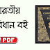 [Free PDF Download] Indian Polity & Constitution Book in Bengali Language