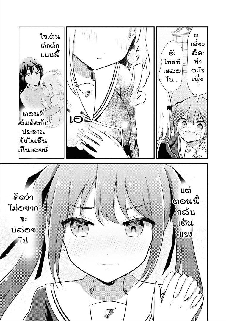 อ่านการ์ตูน Hentai Yoku Dekimashita ตอนที่ 9 หน้าที่ 7