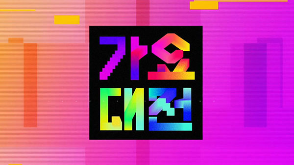 Download Variety Show Korea SBS Gayo Daejun 2017 Subtitle Indonesia