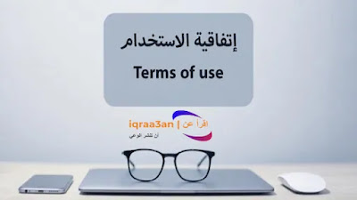 اتفاقية الاستخدام (iqraa3an)