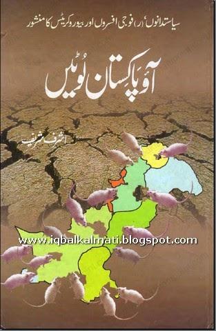 Aao Pakistan Lootain By Ashraf Shareef