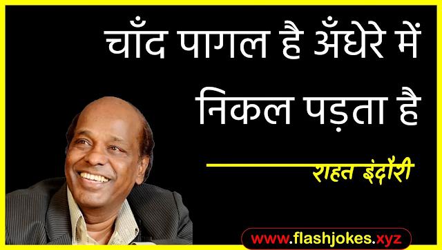 Dr. Rahat Indori - Chaand Paagal Hai Andhere Mein Nikal Padta Hai