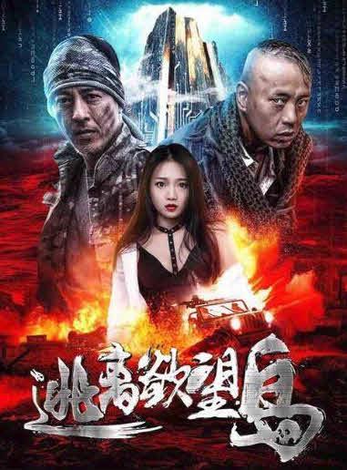 فيلم Escape from Desire Island 2019 مترجم
