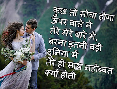 Shayari, Shayari in hindi