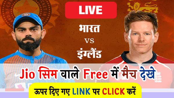 Jio सिम वाले Free में मैच देखे Ind vs Eng 2021