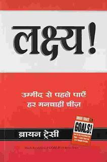 Lakshya (Goals) Hindi Pdf Download