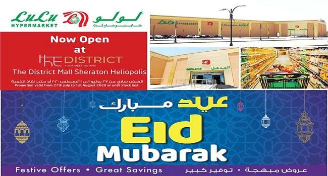 عروض لولو مصر فرع شيراتون الجديد من 27 يوليو حتى 1 اغسطس 2020 عيد مبارك