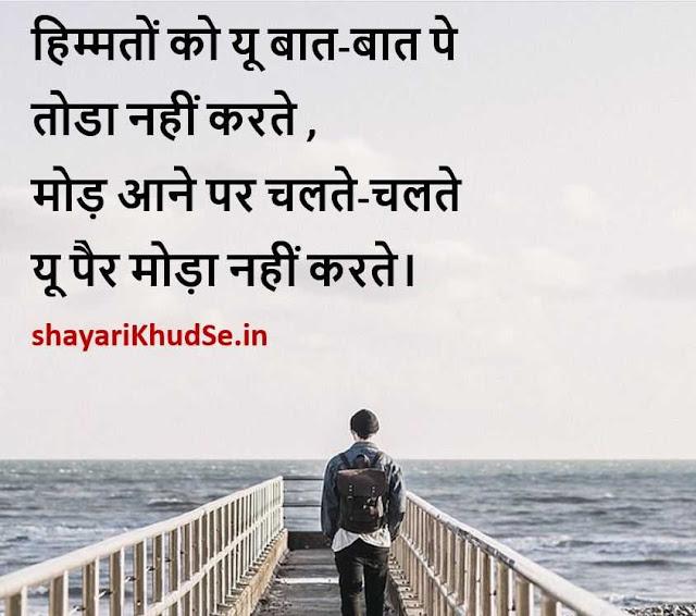 zindagi quotes in Hindi Download, zindagi quotes in Hindi with Images, zindagi quotes in Hindi Images Download
