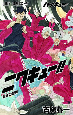 Hellominju.com: ハイキュー!!    ショーセツバン!! 第7巻 リバーシブルカバー 表紙    Haikyuu!! Shōsetsuban!! Covers   Hello Anime !