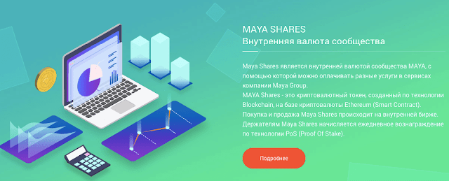отзывы о maya group