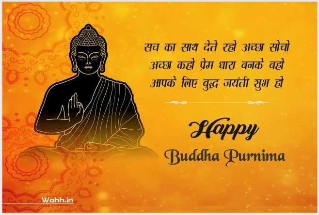 Best Buddha Purnima Status Messages