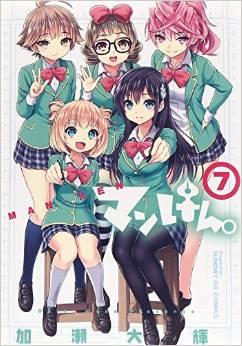 Man-ken. Manga