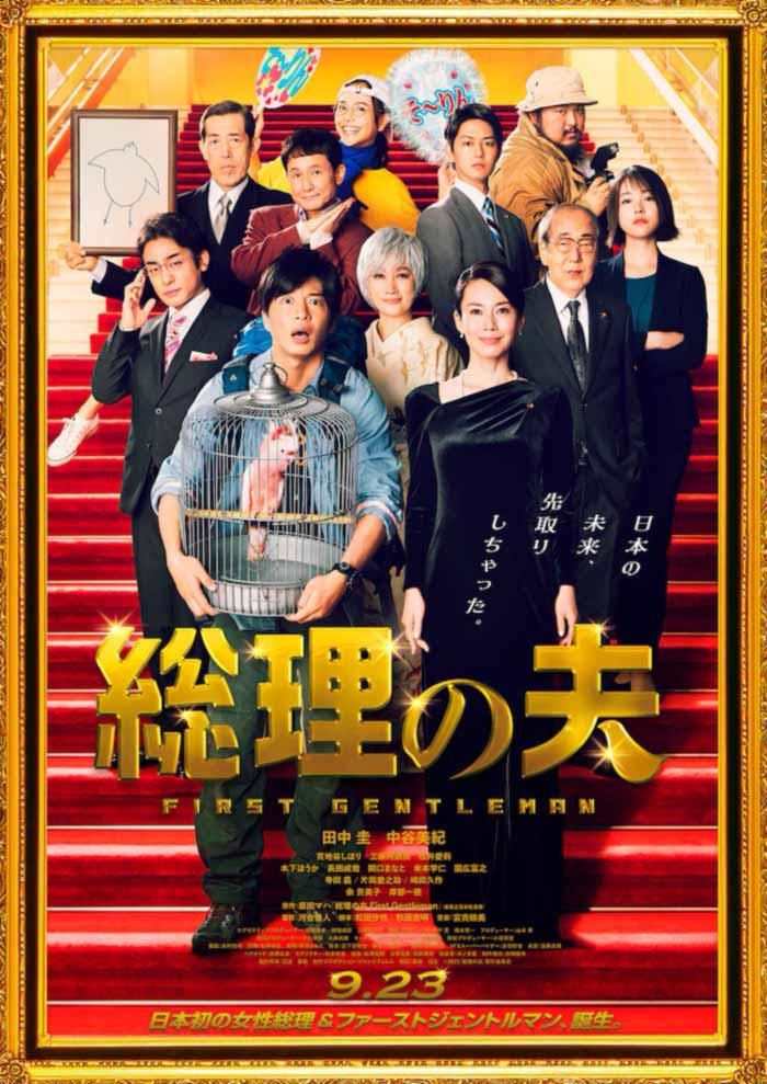 First Gentleman (Sori no Otto) film - Hayato Kawai - poster