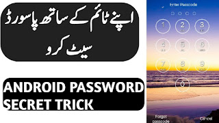How To Use Mobile Password With Current Time - SHARMEN TECH