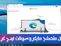 طريقة تنزيل متصفح مايكروسوفت ايدج كروميوم Microsoft Edge Chromium الجديد كاملا