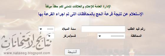 نتيجة قرعة الحج 2014 محافظة المنوفيه - من وزارة الداخيليه
