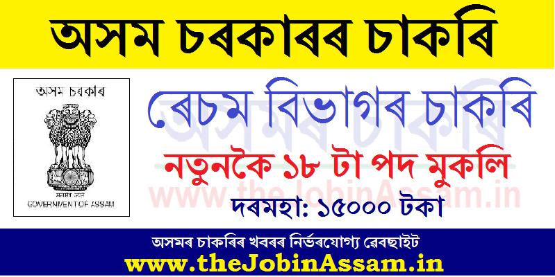 Directorate of Sericulture, Assam recruitment 2020