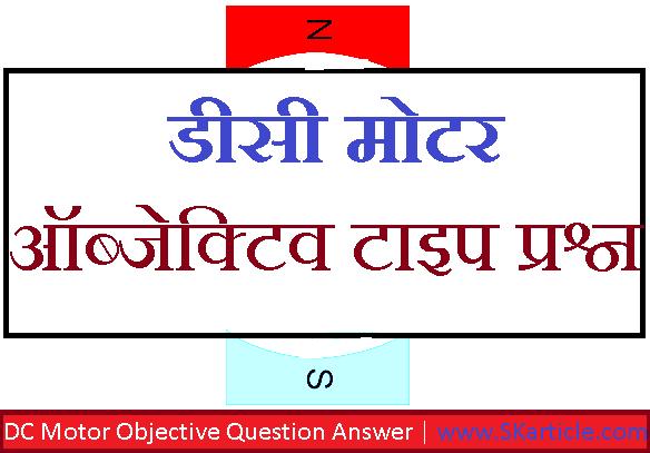 DC Motor MCQ in hindi , डीसी मोटर ऑब्जेक्टिव प्रश्न उत्तर