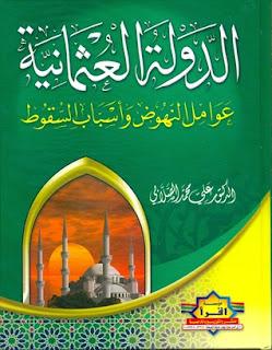 كتاب الدولة العثمانية عوامل النهوض وأسباب السقوط