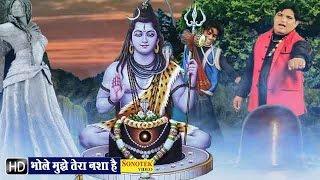 Kisi ko Bhang Ka Nasha Hai Lyrics in Hindi