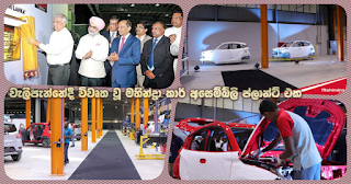 Mahindra car assembly plant ... opens in Welipenna