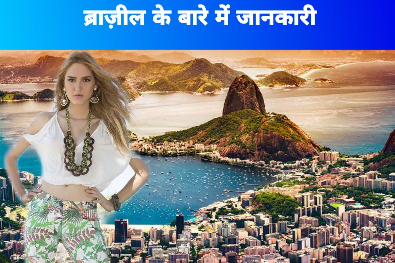 Amazing Facts about Brazil in Hindi - ब्राज़ील के बारे में रोचक तथ्य