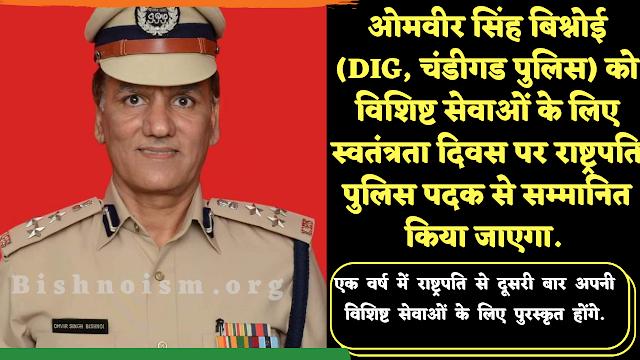 ओमवीर सिंह बिश्नोई (DIG, चंडीगड पुलिस) को विशिष्ट सेवाओं के लिए आज स्वतंत्रता दिवस पर राष्ट्रपति पुलिस पदक से सम्मानित किया जाएगा.