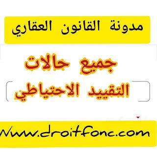 حالات التقييد الاحتياطي في القانون المغربي