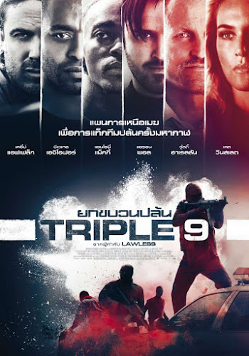 Triple 9 ยกขบวนปล้น
