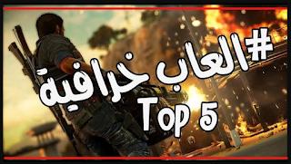 أفضل 5 ألعاب في العالم جديدة و رائعة