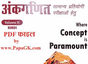 अंकगणित किताब pdf फाइल