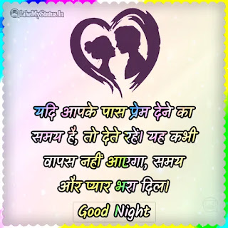Good night quote hindi