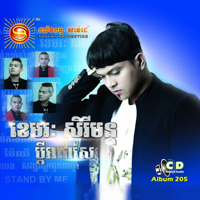 Sunday CD Vol 205