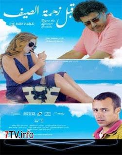 مشاهدة فيلم قبل زحمة الصيف كامل بجودة عالية